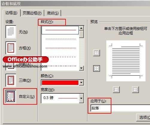 word文档中页眉横线的添加方法
