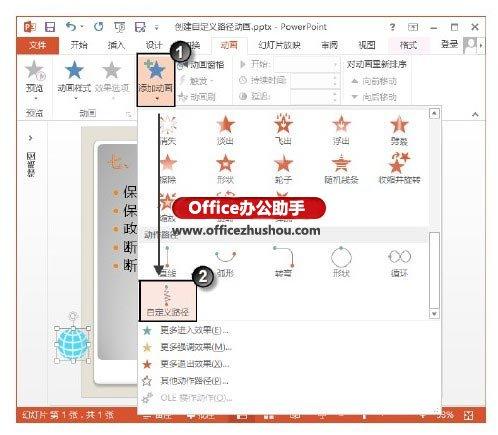 PowerPoint 2013中创建自定义路径动画的方法 PPT教程