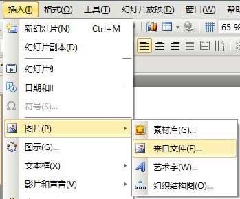 使用WPS演示模仿QQ相册图片翻页效果的方法